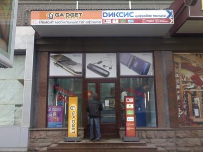 Пункт приёма Гаджет-Сервис на Новинском бульваре.