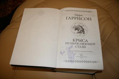 Моя книга с автографом