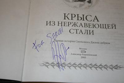 Автограф крупным планом