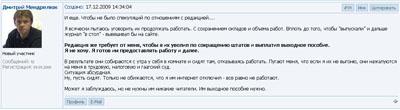Комментарий издателя (Дмитрий Мендрелюк) по поводу закрытия Компьютерры