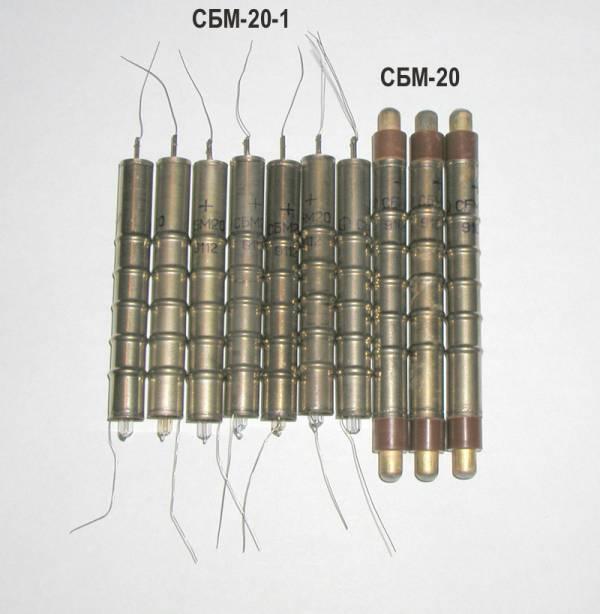 Счётчики Гейгера СБМ-20 и СБМ-21