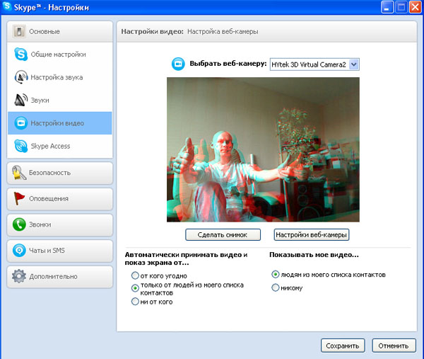 Как сделать камеру из скайпа
